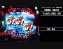 【パチンコ】エヴァ11、実機動画【第拾四話】