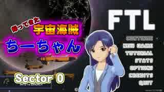 【FTL】帰ってきた宇宙海賊ちーちゃんpart