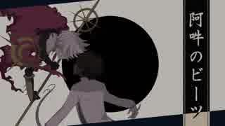 【Fate/UTAU】素晴らしい結末さ【インド兄