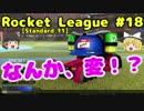 Rocket League#18【ゆっくり実況プレイ】 なんか、変!?【Standard11】