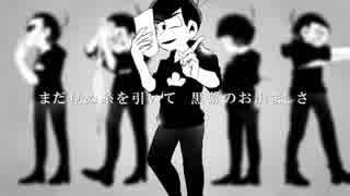 【おそ松さん人力】ドラマツルギー【次男】