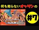 #7 何も知らないオッサンのポケットモンスター【ファイアレ...