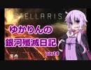 【Stellaris】ゆかりさんの銀河殲滅日記part4【結月ゆかり実況】