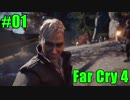 【FarCry4】狂気に満ちた無慈悲な国でサバイバル 01【実況】