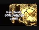 Rain World やりながら独り言part51