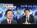 【飯田泰之】飯田浩司のOK! Cozy up! 2018.04.04