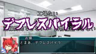 【A9v4】鶴見臨海鉄道開発記 ~倉見編~ §3