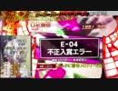 【家パチ実機】CRF戦姫絶唱シンフォギアpa