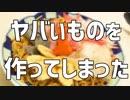 超個性的な混ぜ麺をつくってみた!【調理