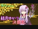 【桜降る代に決闘を】 結月ゆかりの決闘記 0-1 【VOICEROID実況】