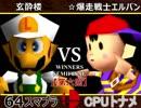 【第六回】64スマブラCPUトナメ実況【WINNERS側準決勝第二試合】