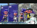 【スプラトゥーン2】初音ミクがどうやらゲーム実況をするようです。パート1。【liv...