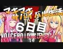【7DTD】マキマキサバイバル生活6日目【V