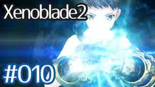 #010【ゼノブレイド2】ちょっと君と世界救ってくる【実況プレイ】