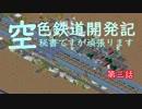 【Simutrans】空色鉄道開発記#3 全線電化と変態待避