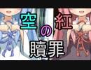 【VOICEROID劇場】とある姉妹と空紅の贖罪【第十一話】