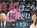 【桜便り】危機に起つ唯一の保守行動組織「頑張れ日本」 / 米朝会談の本...