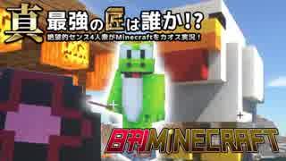 【日刊Minecraft】真・最強の匠は誰か!?絶望的センス4人衆がMinecraftをカオス実況第三十一話!