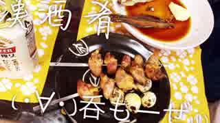 漢酒肴(・∀・)呑もーぜw