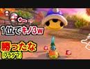 1位でキノ3個という僥倖!マリオカート8DX(369)