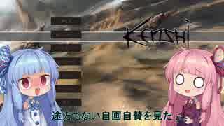 【Kenshi】早口姉妹のKenshi初見プレイpart49【VOICEROID】