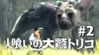 【実況】人喰いの大鷲トリコ 実況風プレイ part2
