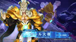 PS4/Vita新作『Fate/EXTELLA LINK』新参戦サーヴァント動画【カール大帝】篇