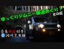 [奈良険道48号]ゆっくりジムニー険道めぐり!その42