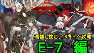 【艦これ】瑞鶴と挑む18冬イベ攻略 E-7編