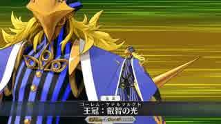 【FGO】 アヴィケブロン宝具+EX スキルモーションまとめ【Fate/Grand Order】