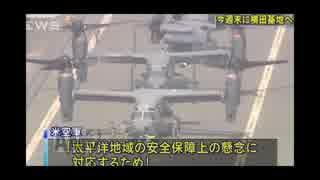 ネトウヨ歓喜:オスプレイが東京へ!