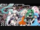 日刊トップテン!VOCALOID&something【日刊ぼかさん2018.04.03】