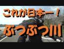 日本一の川へ行ってみた!【MT-09】