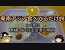 【ゆっくり】東南アジア食べてるだけ旅 30食目 東横イン羽田空港の朝粥