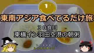 【ゆっくり】東南アジア食べてるだけ旅 30