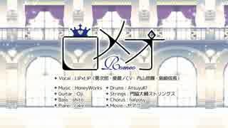 【ニコカラ】ロメオ/LIP×LIP(CV:内山昂