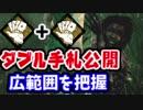【DbD二人実況】#07 ダブル手札公開 見える!見えるぞ!! 【デッドバイデイライト】