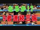 【ゆっくり実況】最弱投手でマイライフpart28【パワプロ2017】
