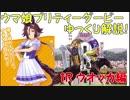 【第1R】 ウマ娘プリティーダービーに登場するキャラクターのモデルになった競走馬をゆっくり解説!ウオッカ編