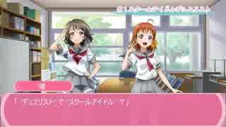 【ラブライブ!サンシャイン!!×遊戯王】デュエライブ!サンシャイン!!【1】