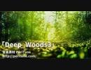 【無料フリーBGM】Deep_Woods3 / 淋しげなフォーク曲