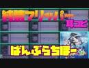 【バンブラP】純情フリッパー Full(ver.β)【耳コピ】
