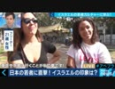 ハイテク国家・イスラエル 日本文化が人気、若者のコスプレは?多民族多種類の食...
