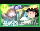 【初見】ゆっくり・キーボード縛りのElmia【最終回】