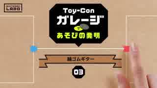 【ニンテンドーラボ第三回】Nintendo Labo