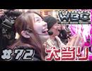 パチンコ必勝本 CLIMAX WBC~Writer Battle Climax~#72