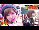 パチンコ必勝本 CLIMAX 新ノリセブン#04