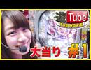 パチンコ必勝本 CLIMAX 遊Tube THE MOVIE #1