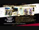 【公式】PS4「フルメタル・パニック! 戦うフー・デアーズ・ウィンズ」初回限定生産版 専門家<スペシャリスト>BOX紹介映像