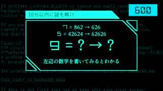謎解き動画「数字が向かうのは」